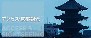 アクセス・京都観光